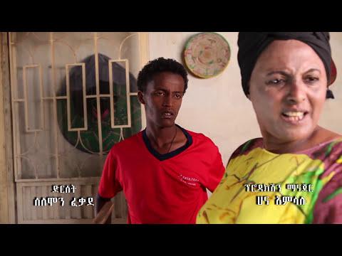 Set Lij Malet (ሴት ልጅ ማለት) New Very Funny Ethiopian Comedy 2018
