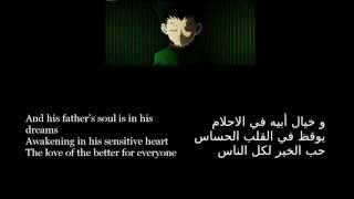 شارة القناص مع الكلمات كاملة بجودة عالية Arabic opening HunterXHunter (Lyrics-Eng Subbed) HQ