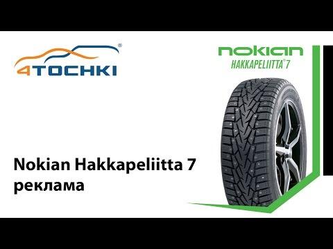 Nokian Hakkapeliitta 7 реклама