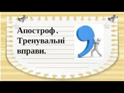 1 клас. Українська мова. Апостроф.