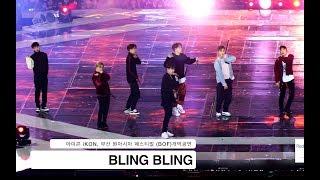 Gambar cover 아이콘 iKON[4K직캠]BLING BLING,부산원아시아페스티벌@171022 락뮤직