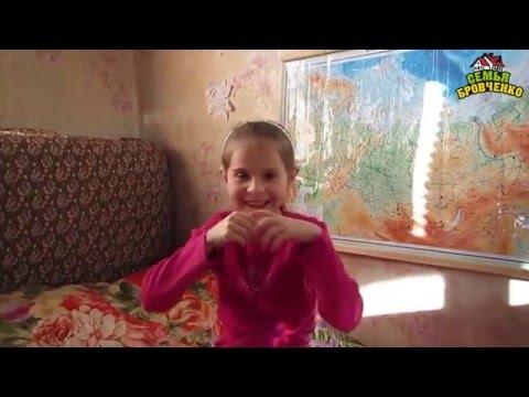 Семья Бровченко. Стих Крик детского сердца. Смотреть всем! (01.16г.)