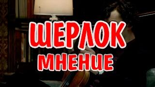 ШЕРЛОК - МУЗЫКАЛЬНЫЙ МЕССЕДЖ + МНЕНИЕ О 4 СЕЗОНЕ
