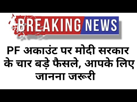 4 Breaking news for epf members,pf good news,pf withdraw,uan number,share market,pf basic detail,