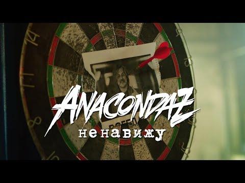 Anacondaz — Ненавижу (Official Music Video, 2017) (14 )