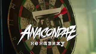 Смотреть клип Anacondaz - Ненавижу