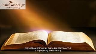 Αλέκος Περάκης - Αποκάλυψη ιθ΄ 6-8 & Β΄ Πέτρου α΄ 1-11 & Εβραίους ιβ΄ 1-14