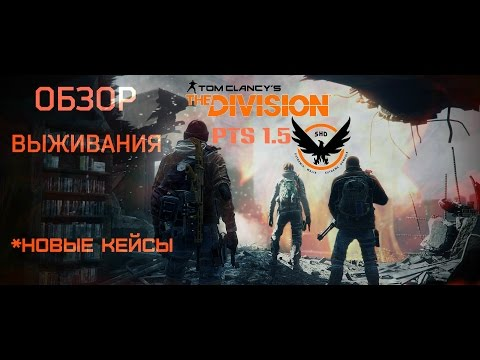 Tom Clancy's The Division PTS PATCH 1.5 Обзор Выживания