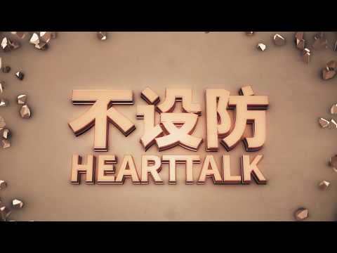 Heart Talk - Full interview