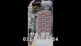 러시아 펠렛 생산 동영상