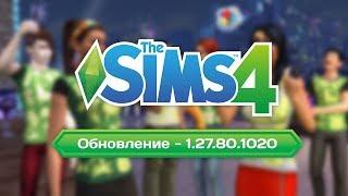 The Sims 4 | Обновление - 1.27.80.1020