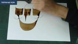 "Hebrew Calligraphy demonstration - six ""Shins"" - קליגרפיה עברית"