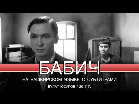 Бабич / Булат Юсупов / 2017 / на башкирском языке с русскими субтитрами