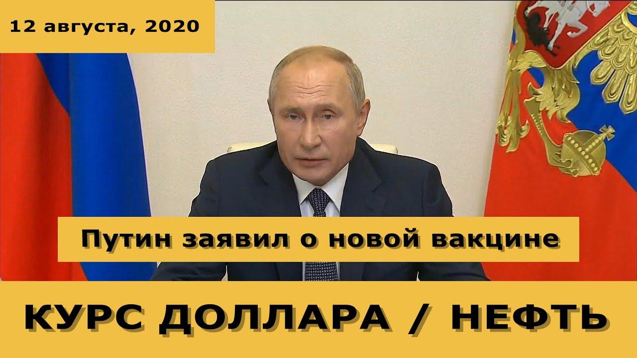 Путин заявил о новой вакцине против коронавируса. Курс доллара на сегодня и рынок нефти