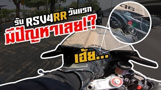 รับ RSV4RR ไปรันอินนครนายก ไฟสถานะสีแดงโชว์!