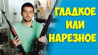 Нарезное и Гладкоствольное оружие - в чём разница? [БЕЗ СТРЕЛЬБЫ]