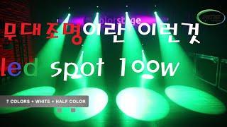 무대조명,특수조명,클럽조명-LED SPOT 100W M…