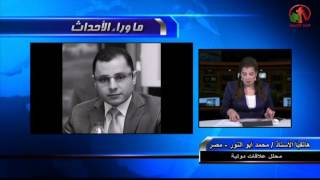 أ. محمد أبو النور: تعليق عن تبعيات أعتبار حزب الله منظمة أرهابية!