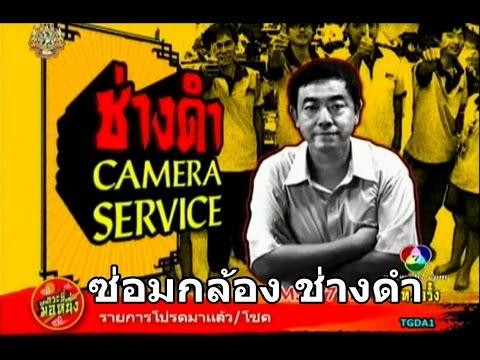 ซ่อมกล้อง ช่างดำ Camera Service กระบี่มือหนึ่ง 18 ตุลาคม 2554