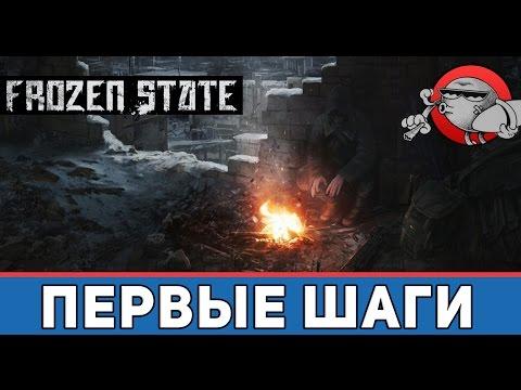 Frozen State #1 - Первые шаги