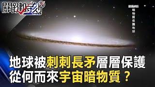 地球被神秘「刺刺的長矛」層層保護 從何而來宇宙暗物質之謎?! 關鍵時刻 20170324-6 黃創夏 馬西屏 傅鶴齡