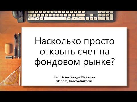 Ценная бумага, ценные бумаги в России