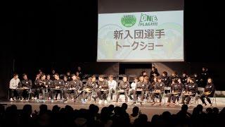 新入団選手トークショー VERDY FAMILY FES. 2016 郡大夢 検索動画 29