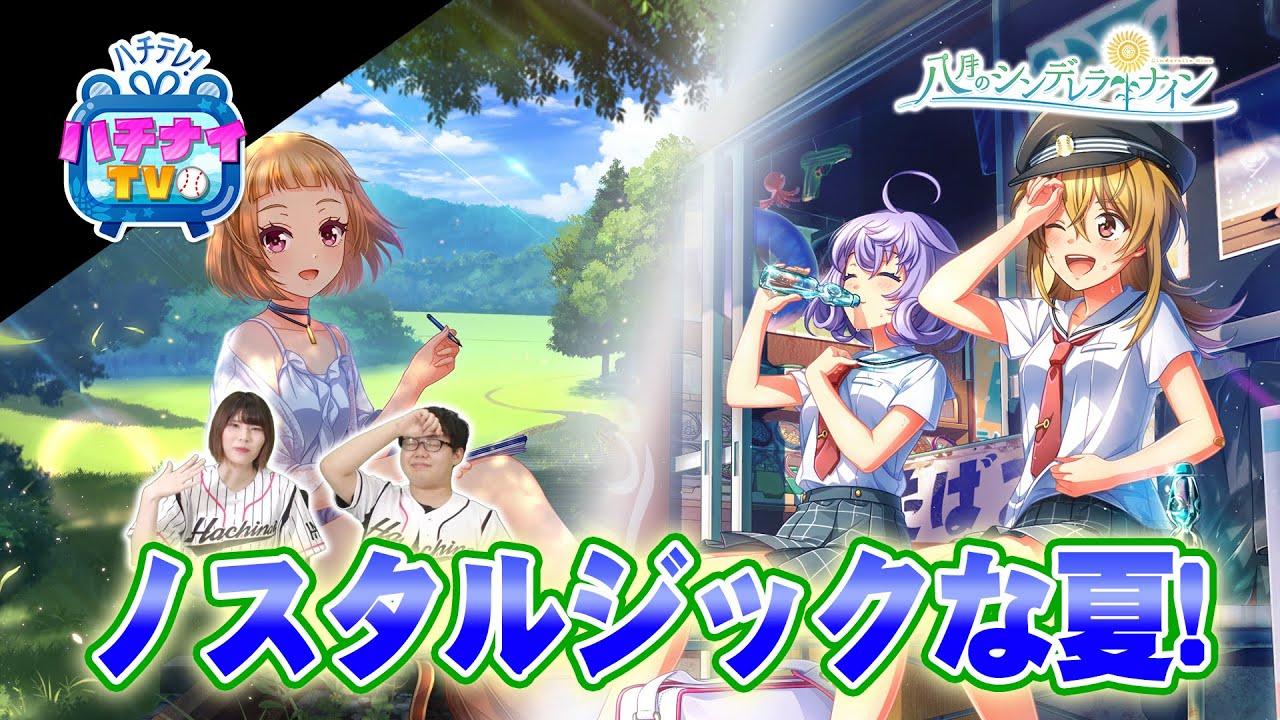 【ハチナイTV第84回】ハチナイ、青春、夏風景!最新情報も♪