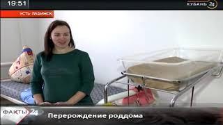 30 ноября открылось родильное отделение центральной районной больницы Усть-Лабинского района