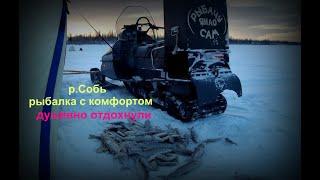 2 ч Зимняя рыбалка с ночёвкой р Собь Ловим и готовим