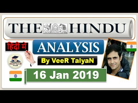 16 January 2019 - The Hindu News Paper Analysis & Editorial Discussion [UPSC/PSC] Current Affairs