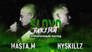 SLOVO BACK 2 BEAT: HYSKILLZ vs MASTA.M (ОТБОР)   МОСКВА