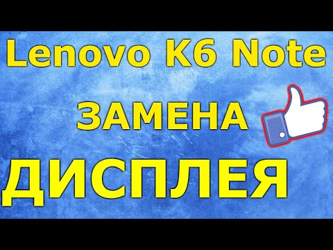 Замена дисплея Lenovo K6 Note.Разборка Lenovo K6 Note