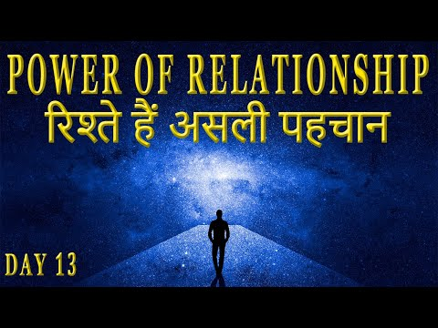 रिश्ते है असली पहचान The Power of Relationship in Hindi | Secret of Power Program thumbnail