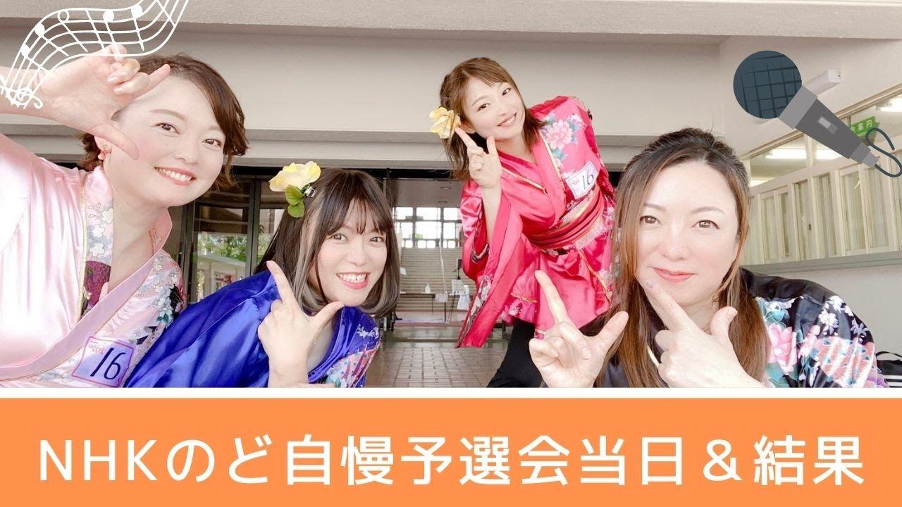 NHKのど自慢予選会から本選決定までの瞬間