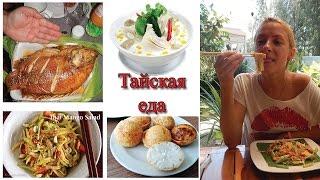 Тайская еда: что обязательно нужно попробовать в Таиланде