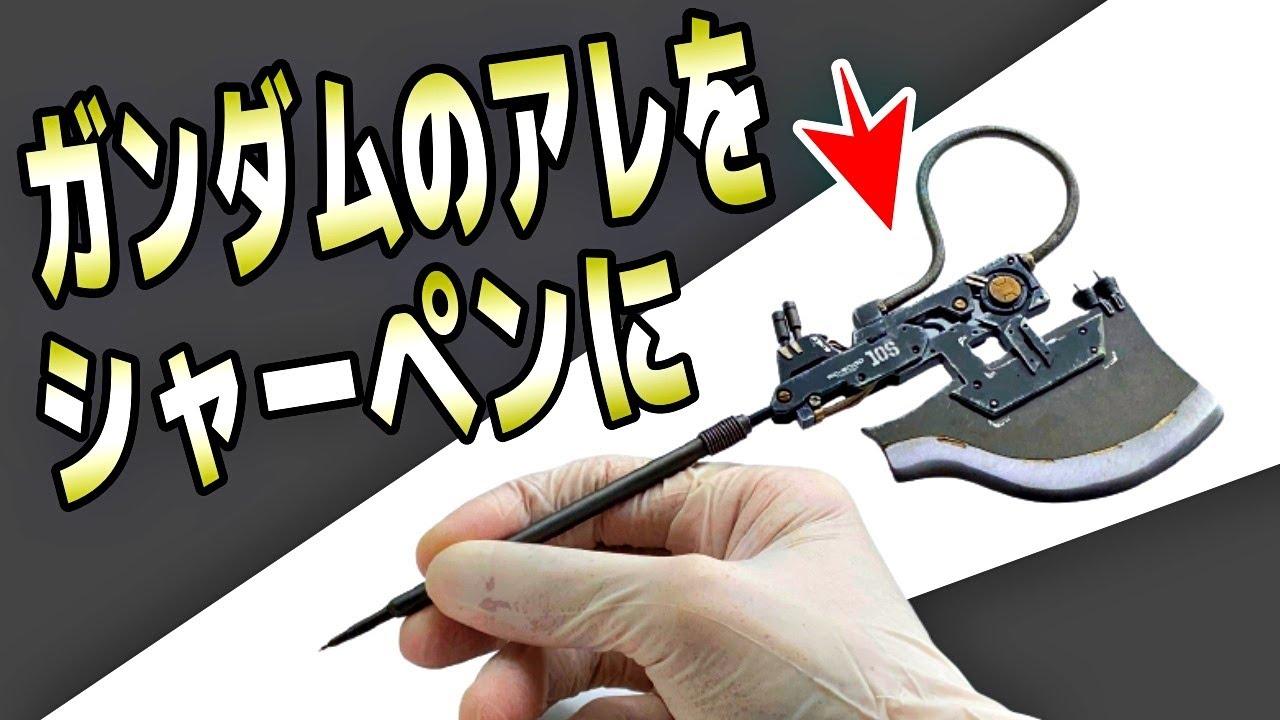オリジナルシャーペンの作りかた解説動画。【ガンプラの武器にもなるよ】