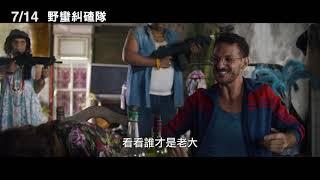 7/14【野蠻糾碴隊】中文預告