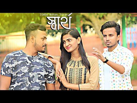 স্বার্থ-|-sartho-|-new-bangla-sad-song-2019-|-jimon-rehan-jisan-|-official-music-video