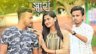 স্বার্থ | Sartho | New Bangla Song 2019 | Jimon Rehan Jisan | Official Music Video
