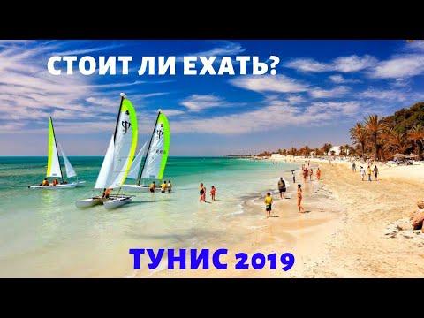 ТУНИС 2019! Стоит ли ехать в Тунис? ПУТЕШЕСТВИЕ ИЗ ПОЛЬШИ! ПЛЮСЫ И МИНУСЫ ОТДЫХА