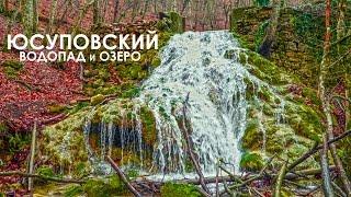 Юсуповский водопад и озеро в Большом каньоне Крыма, река Сары-Узень