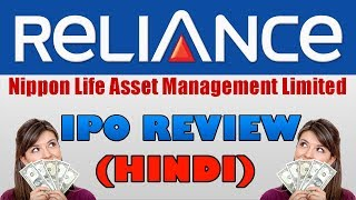 Reliance Nippon Life IPO Detail | Reliance Nippon Life Asset Management Limited IPO