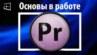 Adobe Premiere Pro CC - Основы в работе