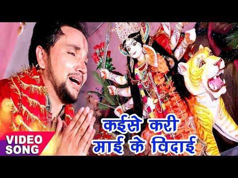 Gunjan Singh का सबसे दर्दभरा देवी विदाई गीत - Kaise Kari Mai Ke - Bhojpuri Sad Devi Geet 2017