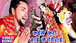 Gunjan Singh Kaise Kari Mai Ke - Bhojpuri Sad Devi Geet 2017.mp3