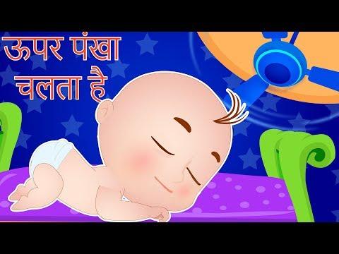 Upar Pankha Chalta Hai Niche Munna Sota Hai   ऊपर पंखा चलता है   Hindi Nursery Rhymes Kids Channel