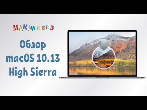 Обзор macOS 10.13 High Sierra (МакЛикбез)
