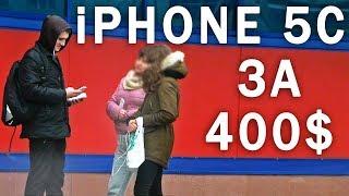 Download ДЕВУШКА ПРОДАЁТ IPHONE 5C ЗА 26000 РУБЛЕЙ (400$) Mp3 and Videos