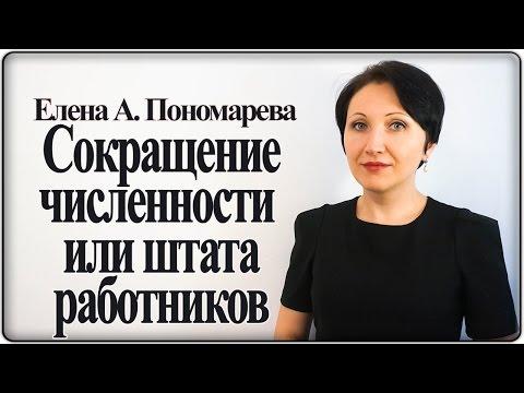 Основная процедура проведения сокращения численности или штата работников – Елена А. Пономарева